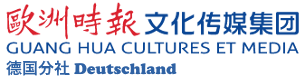 Guang Hua Media (Deutschland) GmbH